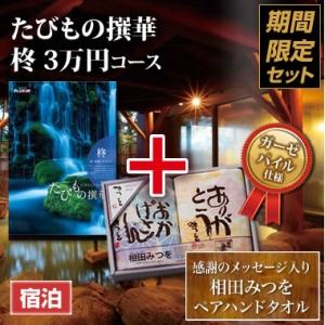 《タオルセット》たびもの撰華 柊(ひいらぎ)30000円