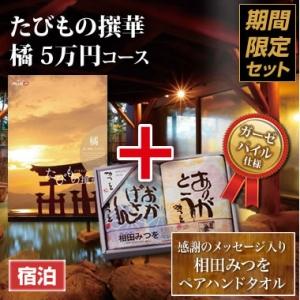 《タオルセット》たびもの撰華 橘(たちばな)50000円