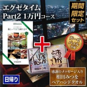 《タオルセット》エグゼタイム(EXETIME)Part2(1万円)