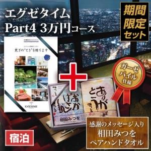 《タオルセット》エグゼタイム(EXETIME)Part4(3万円)