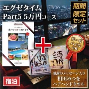 《タオルセット》エグゼタイム(EXETIME)Part5(5万円)