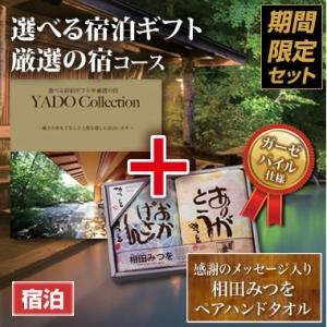 《タオルセット》選べる宿泊ギフト(厳選の宿)10万円