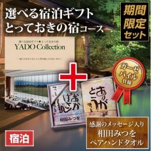 《タオルセット》選べる宿泊ギフト(とっておきの宿)3万円