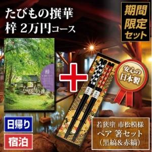 《ペア箸セット》たびもの撰華 梓(あずさ)20000円