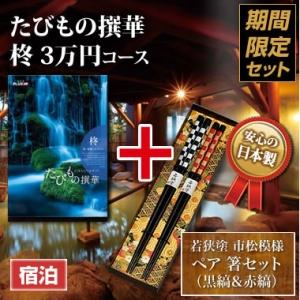 《ペア箸セット》たびもの撰華 柊(ひいらぎ)30000円