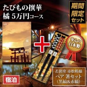 《ペア箸セット》たびもの撰華 橘(たちばな)50000円