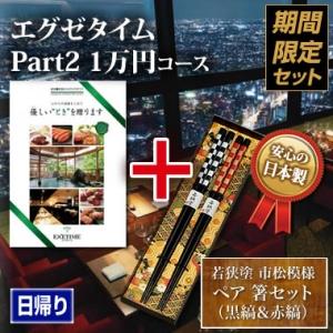《ペア箸セット》エグゼタイム(EXETIME)Part2(1万円)