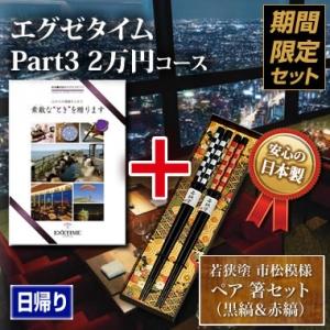 《ペア箸セット》エグゼタイム(EXETIME)Part3(2万円)