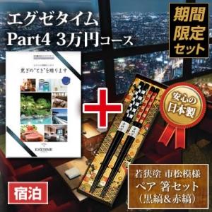 《ペア箸セット》エグゼタイム(EXETIME)Part4(3万円)