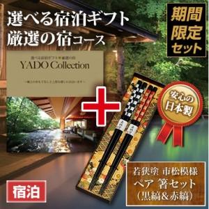 《ペア箸セット》選べる宿泊ギフト(厳選の宿)10万円