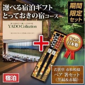 《ペア箸セット》選べる宿泊ギフト(とっておきの宿)3万円