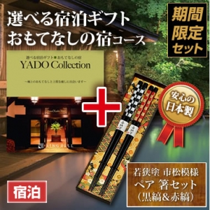 《ペア箸セット》選べる宿泊ギフト(おもてなしの宿)5万円